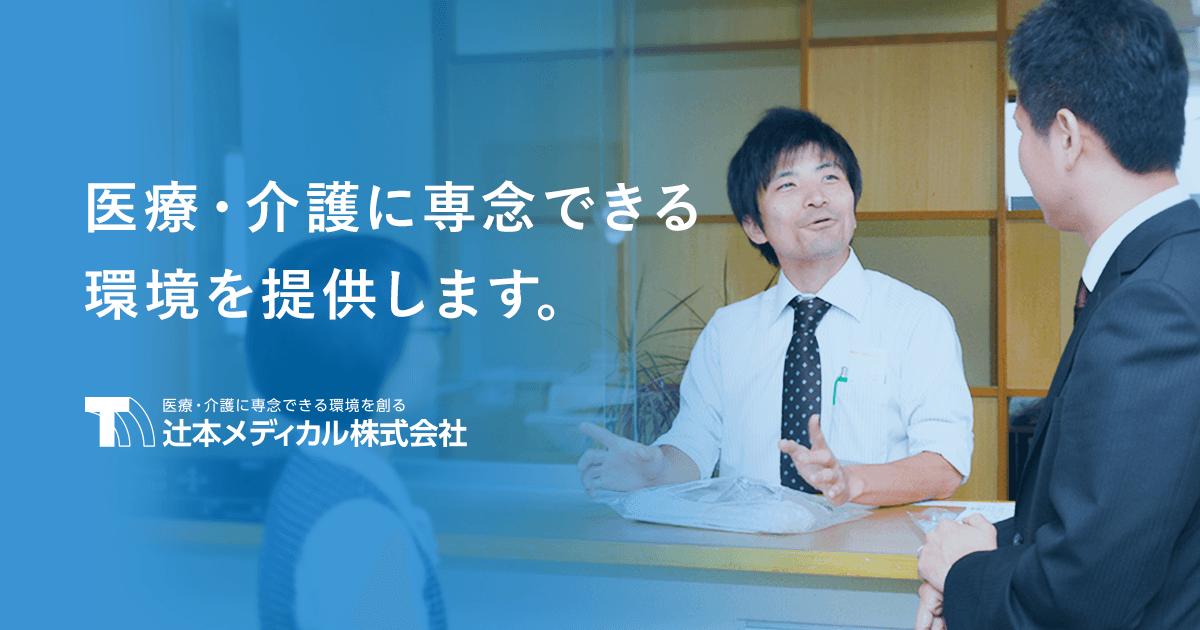 新型コロナウイルス感染症に対する辻本メディカル株式会社の対策(随時改訂)